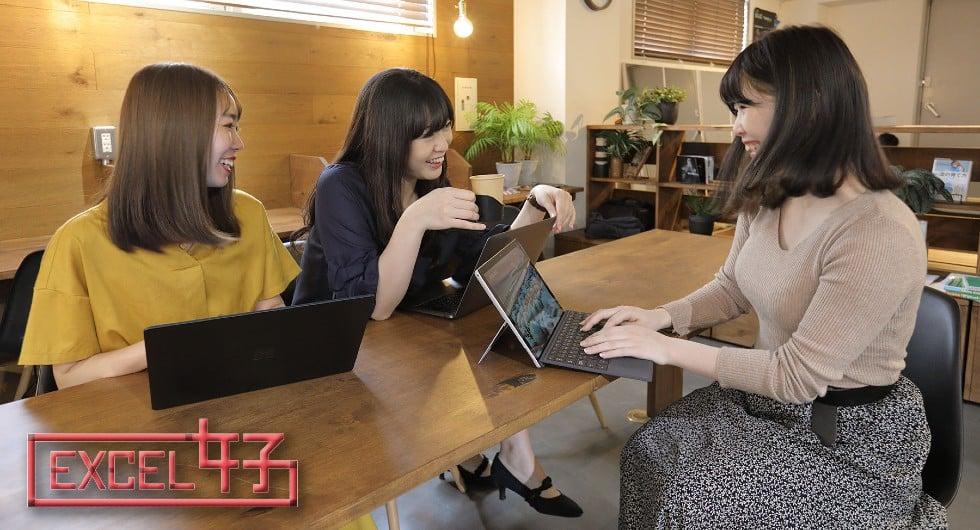 【プレスリリース情報】IT×事務の「EXCEL女子」がバックオフィス業務を無料支援